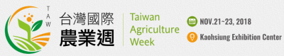 Taiwan Agriculture Week 2018 2018 11 21 2018 11 23