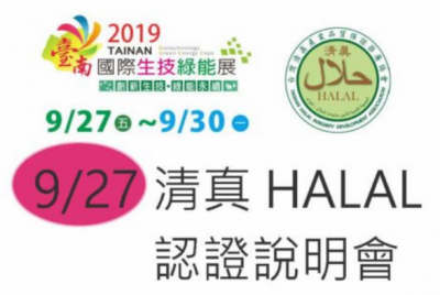 2019 Halal Accreditation Forum 2019 9 27
