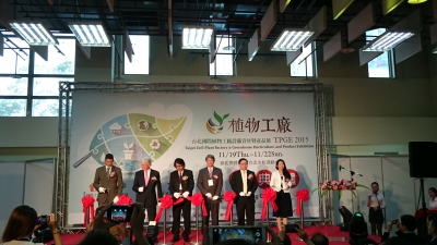 2015 11 19 Taipei International Plant Factory Greenhouse Horticulture and Product Exhibition
