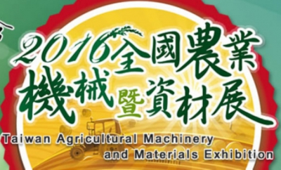 2016 10 22 Taiwan Agricultural Machinery and Materials Exhibition