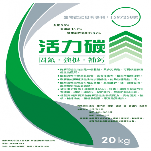 活力碳 3 N 10.2 P 8.2 CaO