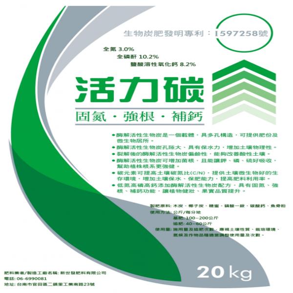 พลัง Biochar 3 N 10.2 P 8.2 CAO